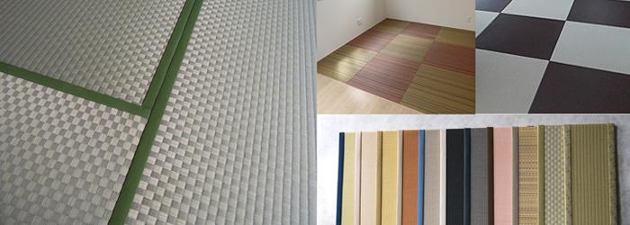 カラー/デザイン畳